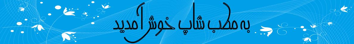 تخفیف عید 97